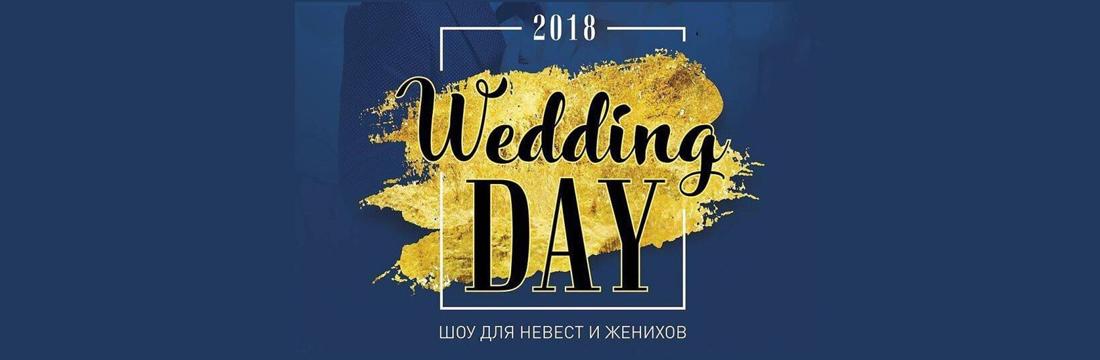 Свадебная выставка - «One Wedding Day»